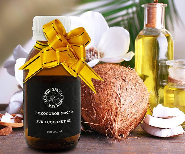 кокосовое масло в подарок